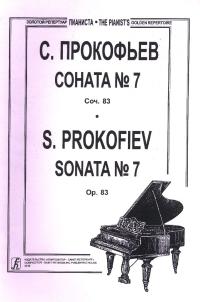 Соната №7 для фортепиано